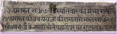 Shilalekh at Pahari temple