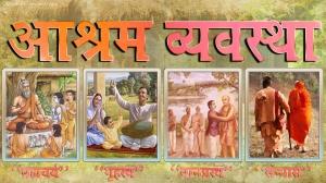 9ashramvyvastha-2